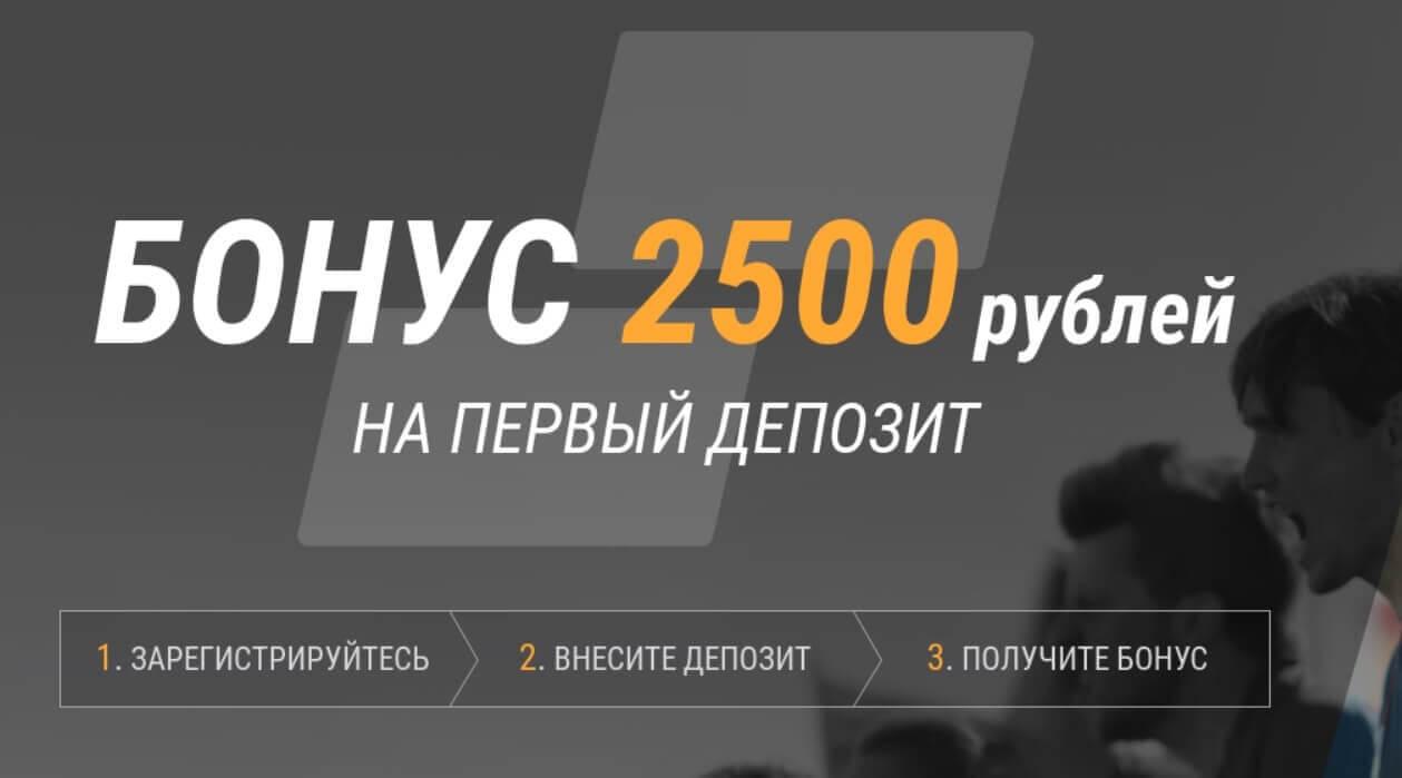 Бонус Париматч / Фрибет 1000 и 2500 рублей за.