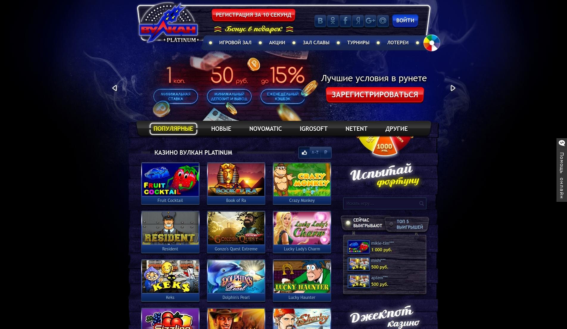 Зеркало Вулкан 24 – актуальные сайты зеркала