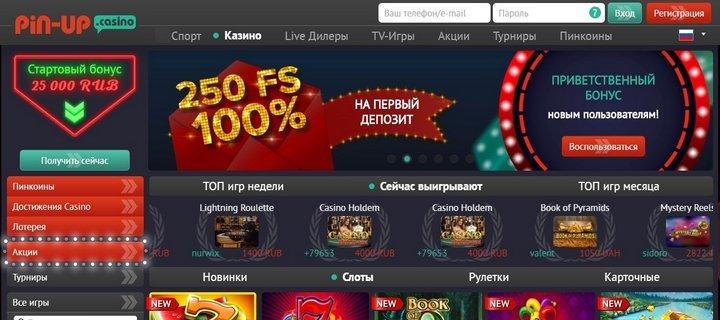 Бездепозитные Бонусы в онлайн казино 2019 за регистрацию с.