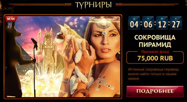 Обзор онлайн казино Фараон официальный сайт и.