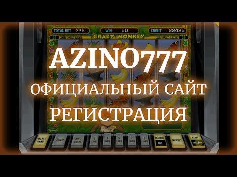 Азино777 бонус при регистрации 777 рублей без депозита