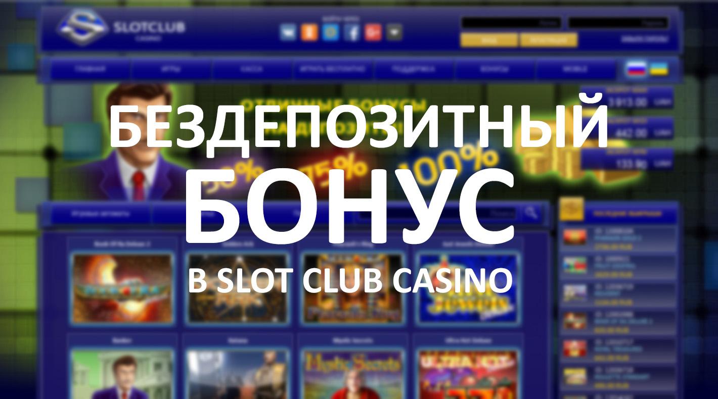 Бездепозитные бонусы за регистрацию в казино 2019 с выводом денег
